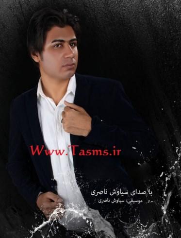 آهنگ جدید سیاوش ناصری به نام دوت کرماشانی